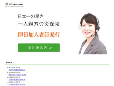 日本一人親方労災保険組合