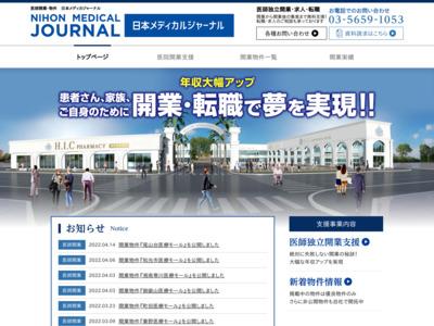 日本メディカルジャーナル