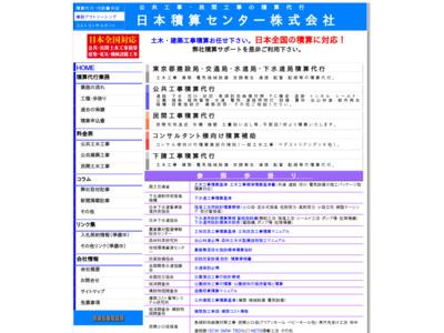 積算代行 日本積算センター土木建築設備 積算補助