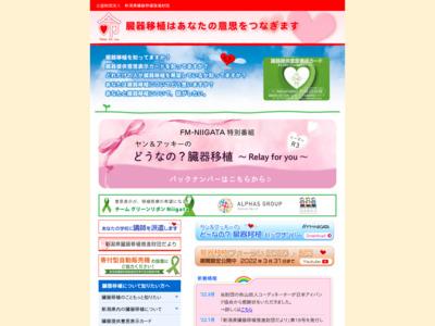 新潟県臓器移植推進財団