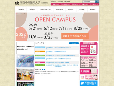 http://www.niigatachuoh-jc.ac.jp/index.html