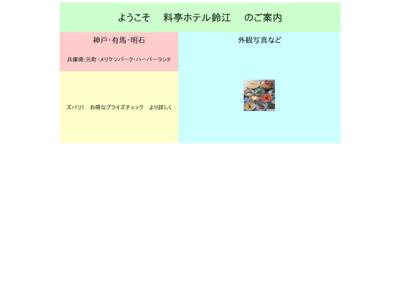 料亭ホテル鈴江