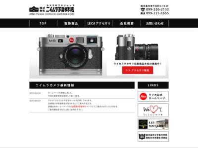 http://www.niimura-camera.com