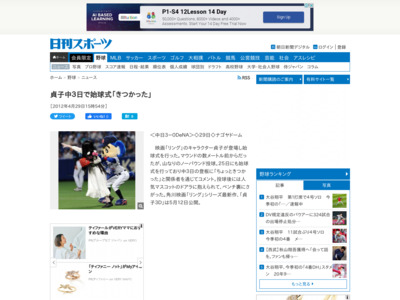 http://www.nikkansports.com/baseball/news/f-bb-tp0-20120429-942443.html