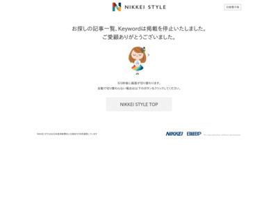 http://www.nikkei.com/life/column/article/g=96958A90889DE1E4E1E1EBE2EBE2E2EAE3E3E0E2E3E3E2E2E2E2E2E2;p=9694E0EAE3E2E0E2E3E3E7E3E1E0