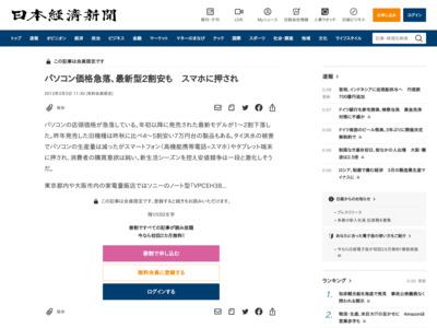 http://www.nikkei.com/news/headline/article/g=96958A9C93819698E2E1E2E2E38DE2E1E2E1E0E2E3E0E2E2E2E2E2E2