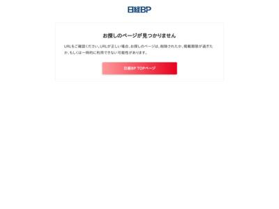 「日経BPネット」 での掲載ページ