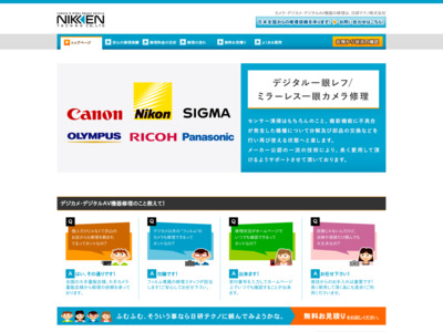http://www.nikken-techno.co.jp