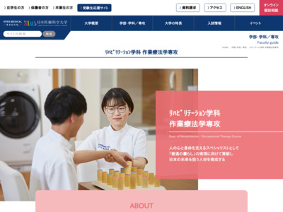 http://www.nims.ac.jp/faculty/rehab-occupational/