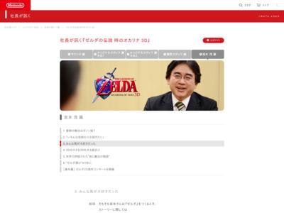 http://www.nintendo.co.jp/3ds/interview/aqej/vol5/index3.html