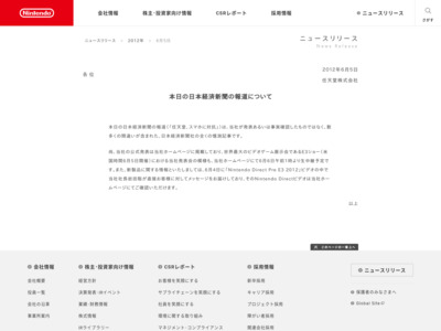 http://www.nintendo.co.jp/corporate/release/2012/120605.html