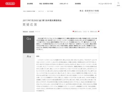 http://www.nintendo.co.jp/ir/library/events/110729qa/04.html