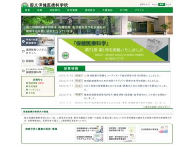 国立医療・病院管理研究所