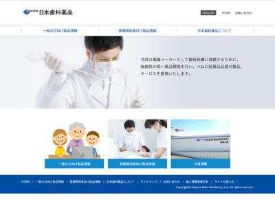 日本歯科薬品