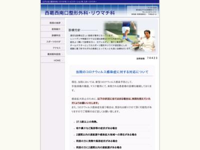 西葛西南口整形外科・リウマチ科(江戸川区)