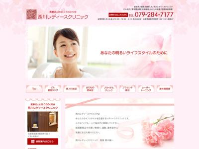 西川レディースクリニック(姫路市)