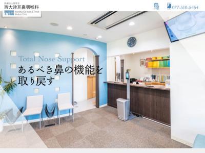 西大津耳鼻咽喉科(大津市)