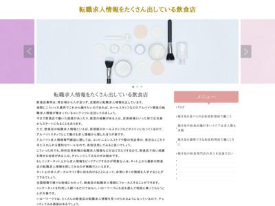 西多賀眼科医院(仙台市太白区)