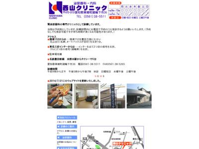 西山クリニック(東郷町)