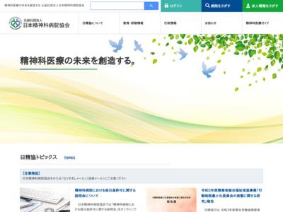 日本精神科病院協会