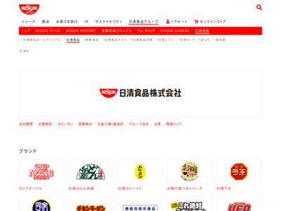 http://www.nissinfoods.co.jp/com/news/news_release.html?yr=2010&mn=4&nid=1889