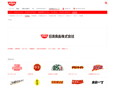 http://www.nissinfoods.co.jp/com/news/news_release.html?yr=2010&mn=7&nid=1963