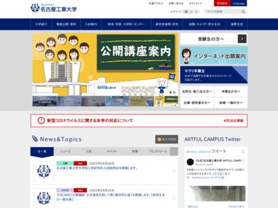 http://www.nitech.ac.jp/