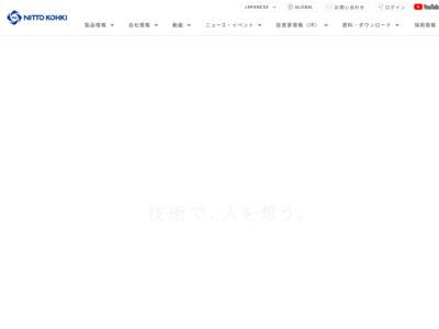 日東工器株式会社