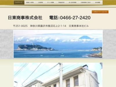 日東商事株式会社