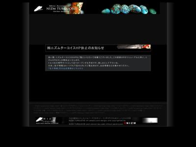シルバーアクセサリー 【ニズムターコイス】