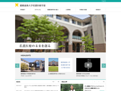 http://www.nmc.keio.ac.jp/