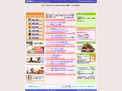 健康情報サイトNMN