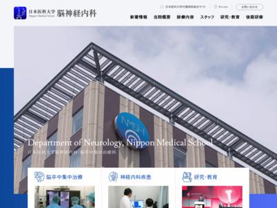 日本医科大学 第二内科
