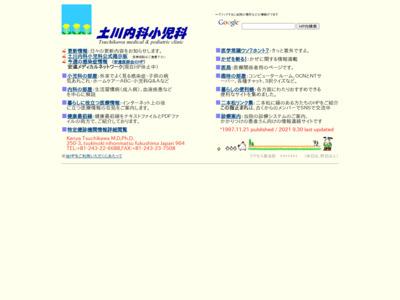 土川内科小児科(二本松市)