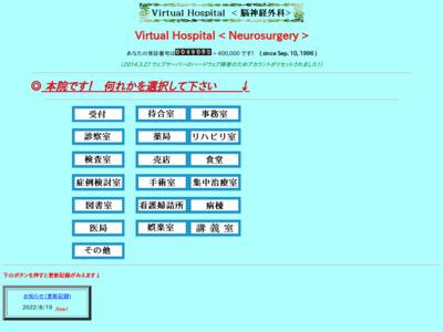 Virtual Hospital <脳神経外科>