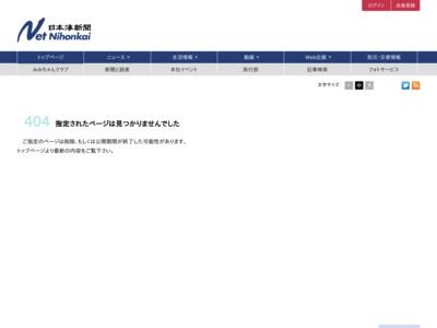 http://www.nnn.co.jp/news/111117/20111117001.html