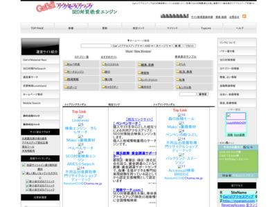 Get's!!アクセスアップ-seo対策検索エンジン