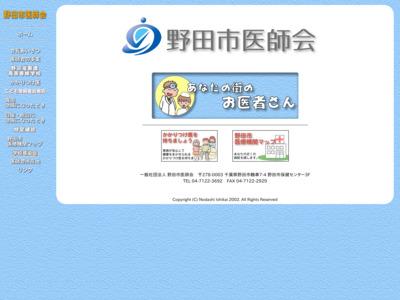 野田市・関宿町医師会の医療機関情報