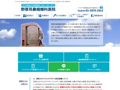 野原耳鼻咽喉科医院(足立区)