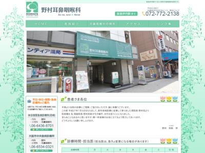 野村耳鼻咽喉科医院(伊丹市)