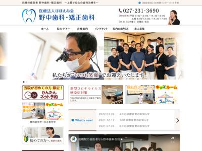 野中歯科医院(前橋市)