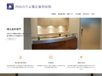 内山のりよ矯正歯科医院(長崎市)