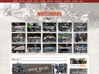 ハーレー・カスタムバイクショップのノースブロス(NORTHBROS)