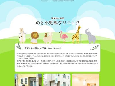 のと小児科クリニック(練馬区)