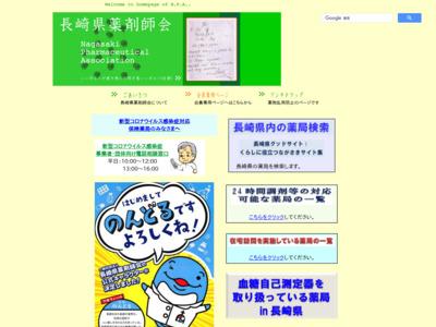 長崎県薬剤師会