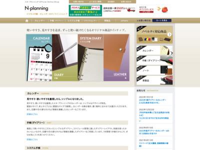 手帳・カレンダー販売のエヌ・プランニング