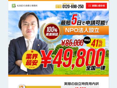 http://www.npo-houjin.jp/