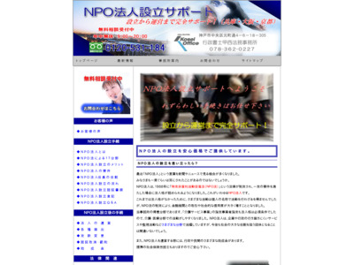 http://www.npo-support.net