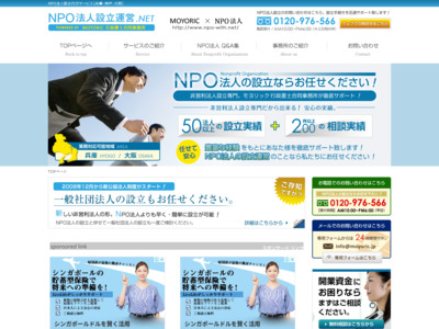 http://www.npo-with.net/