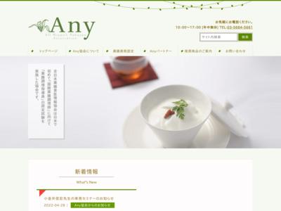 NPO法人全日本薬膳食医情報協会